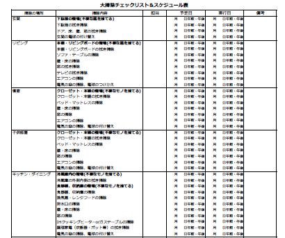 大掃除チェックリスト&スケジュール表